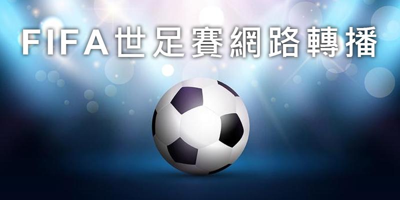[線上看] 2018 俄羅斯世足賽網路實況-Hami/愛爾達體育/華視直播 FIFA World Cup Russia   電視超人線上看