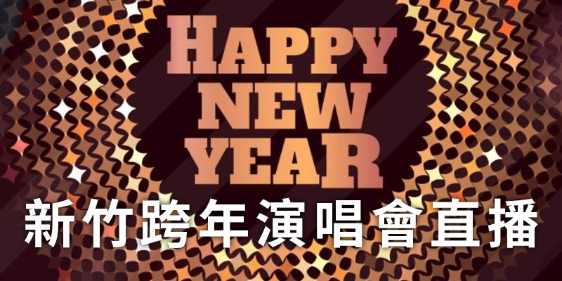 [實況] 2020 新竹跨年音樂會煙火秀網路直播-臺灣電視頻道元旦升旗典禮線上看   電視超人線上看