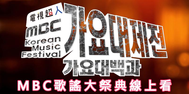 [直播] MBC 歌謠大祭典線上看-頒獎典禮/演唱會網路重播實況 MBC Music Awards Live | 電視超人線上看