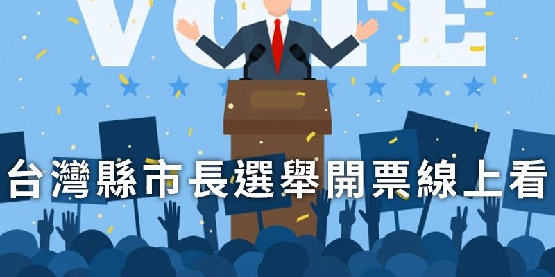[直播]臺灣縣市長選舉投票線上看-新聞臺開票網路實況   電視超人線上看