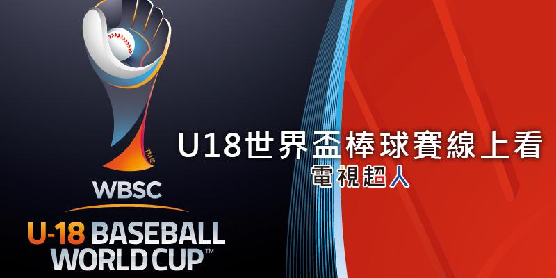 [直播] U18 世界盃棒球賽線上看-世青棒球賽網路實況 WBSC U18 Baseball World Cup Live | 電視超人線上看