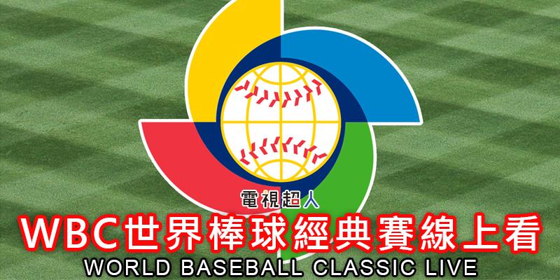 [直播]WBC世界棒球經典賽線上看-臺灣中華隊賽事 World Baseball Classic Live   電視超人線上看