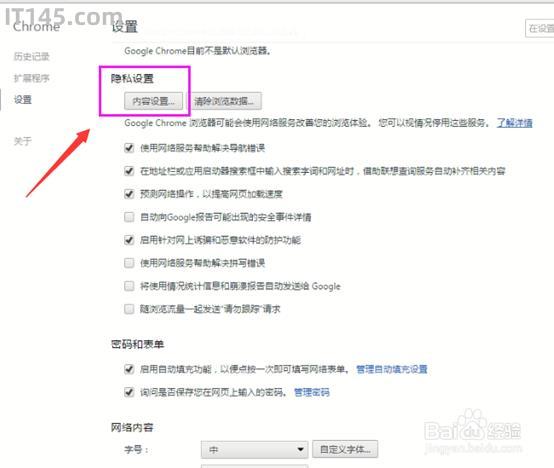 谷歌瀏覽器如何新增信任網址/chrome信任站點 - IT145.com