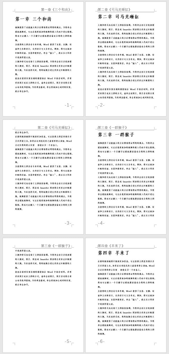 Word檔案怎麼讓每一章設定不同頁首?書籍中慣用的排版技巧! - IT145.com