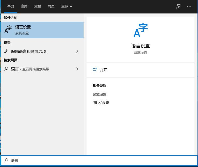 Win10控制面板找不到語言選項怎麼辦?Win10語言選項的開啟方法 - IT145.com