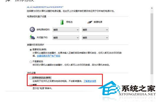 Win10 9879關閉快速啟動的方法 - IT145.com