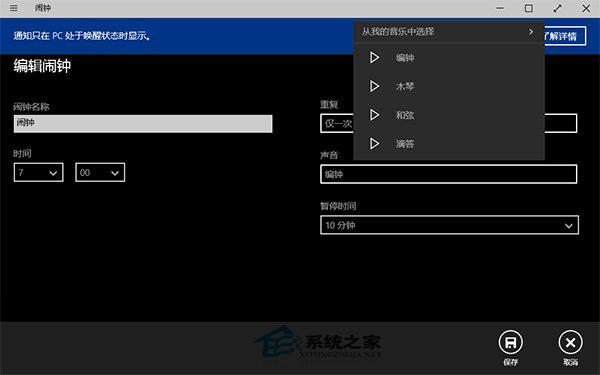 Win10 9926如何使用新鬧鐘應用 - IT145.com