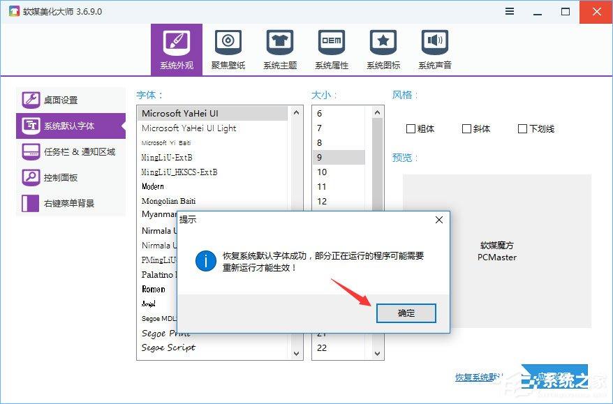 Win10如何使用魔方美化大師修改系統預設字型? - IT145.com