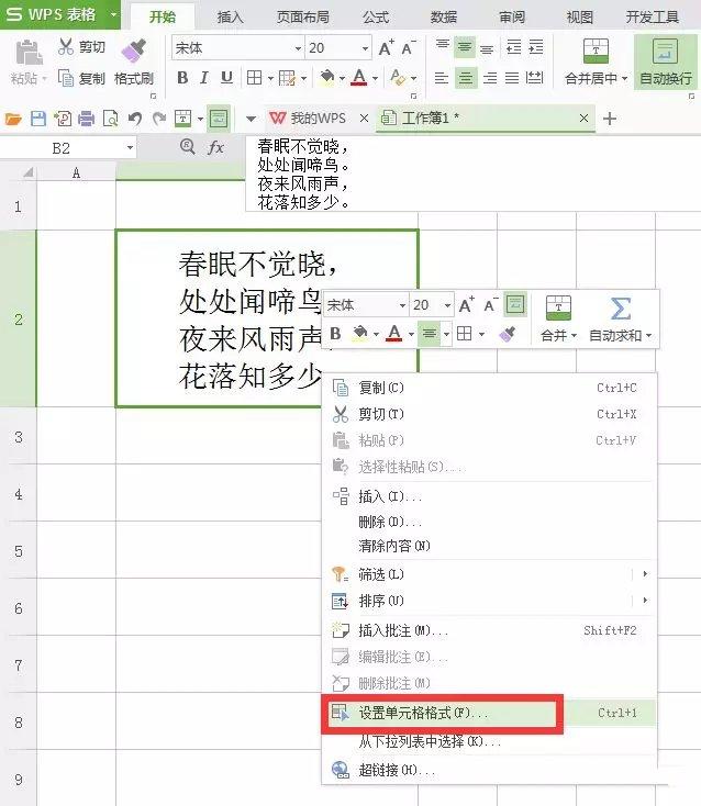 Excel單元格文字行間距調整方法 - IT145.com
