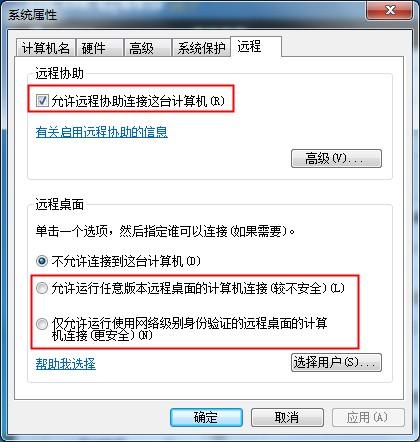 Win7專業版遠端操作詳解。幫你輕鬆入門 - IT145.com