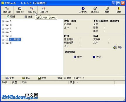 使用CDCheck校驗燒錄光碟資料 - IT145.com