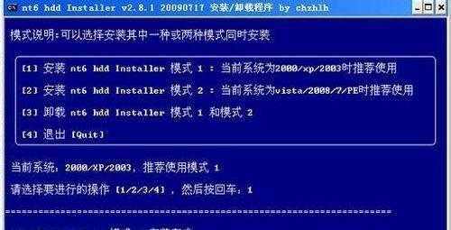 如何從硬碟安裝win7 - IT145.com