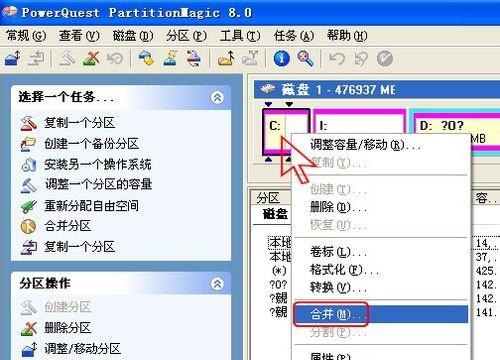 怎麼合併硬碟分割區 - IT145.com