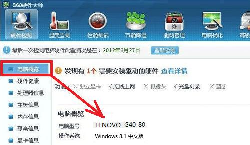 怎麼看筆電型號 - IT145.com
