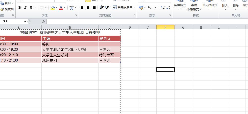 excel如何取消隱藏表格 - IT145.com