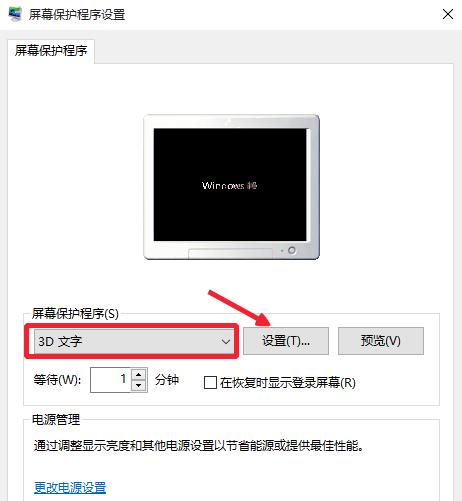 Win10正式版怎麼設定螢幕保護 - IT145.com