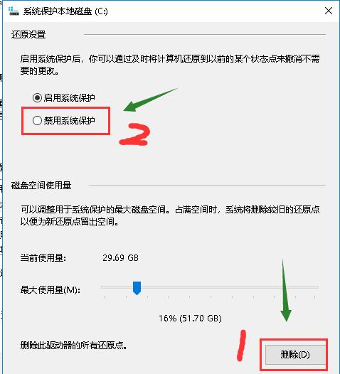 win10怎麼禁用系統保護。win10怎麼關閉系統還原 - IT145.com