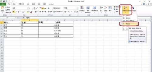 Excel怎麼篩選表格內容 - IT145.com