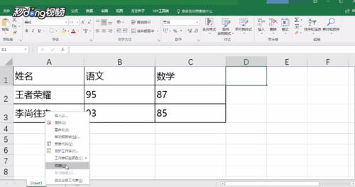 Excel如何顯示和隱藏工作表 - IT145.com