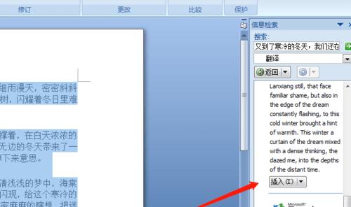 word如何將中文轉換為英語 - IT145.com