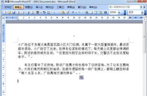 word如何排版漂亮 - IT145.com