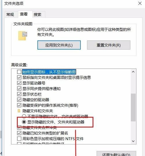 Win10系統怎麼檢視隱藏的檔案或資料夾 - IT145.com