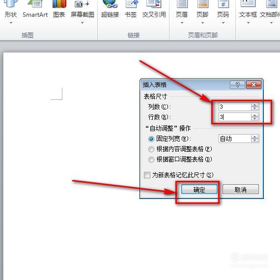word檔案中怎樣插入表格 - IT145.com