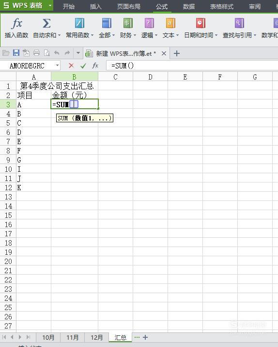Excel多表格彙總怎麼做 - IT145.com