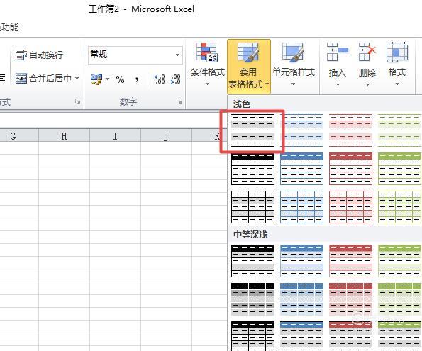 Excel表格如何設定表格樣式 - IT145.com