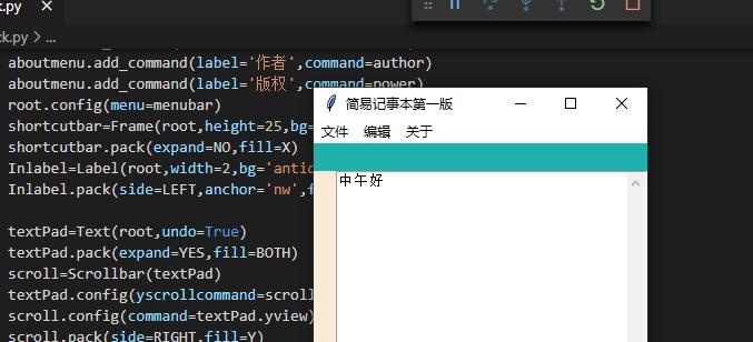 python 實現簡易的記事本 - IT145.com