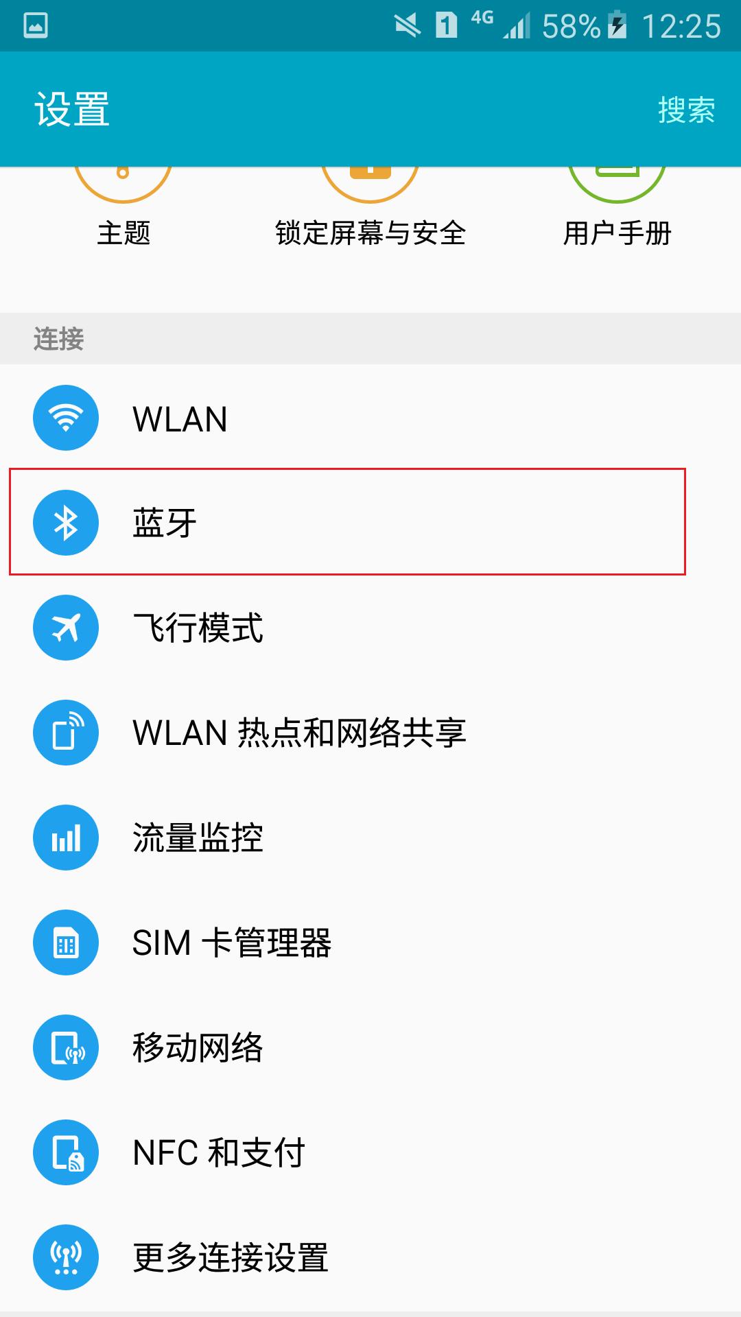 如何設定手機通過藍芽將網路共用給電腦 - IT145.com