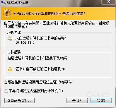 怎樣連線遠端計算機 - IT145.com