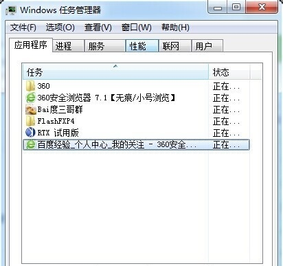 Windows下多種開啟工作管理員的方法 - IT145.com
