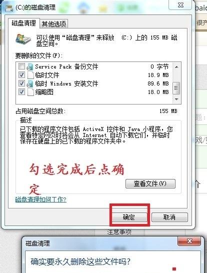 win7如何清理C槽空間 - IT145.com