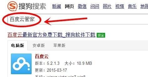 怎麼使用百度網路硬碟共用和取消共用檔案 - IT145.com