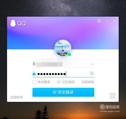 怎樣進行QQ遠端 - IT145.com