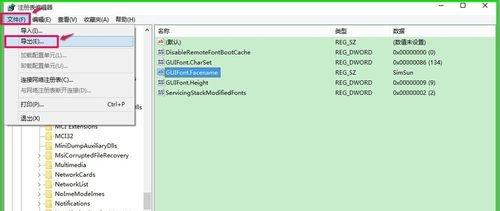 修改Windows預設字型為自己喜歡字型的方法 - IT145.com