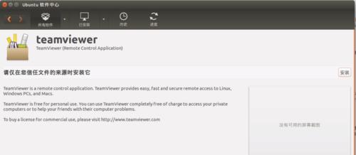 Ubuntu系統安裝TeamViewer - IT145.com
