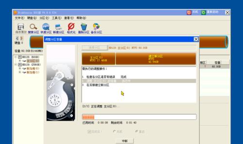 256G固態硬碟只有一個C槽怎麼分割區 - IT145.com