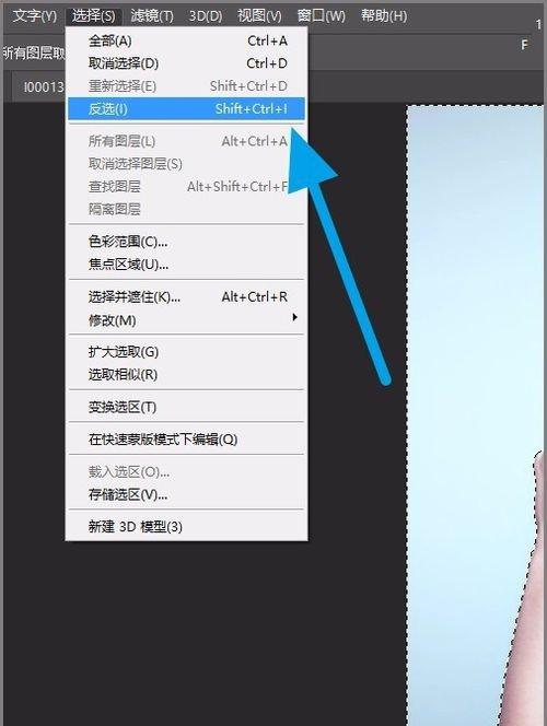如何使用 photoshop 2018 快速摳圖? - IT145.com