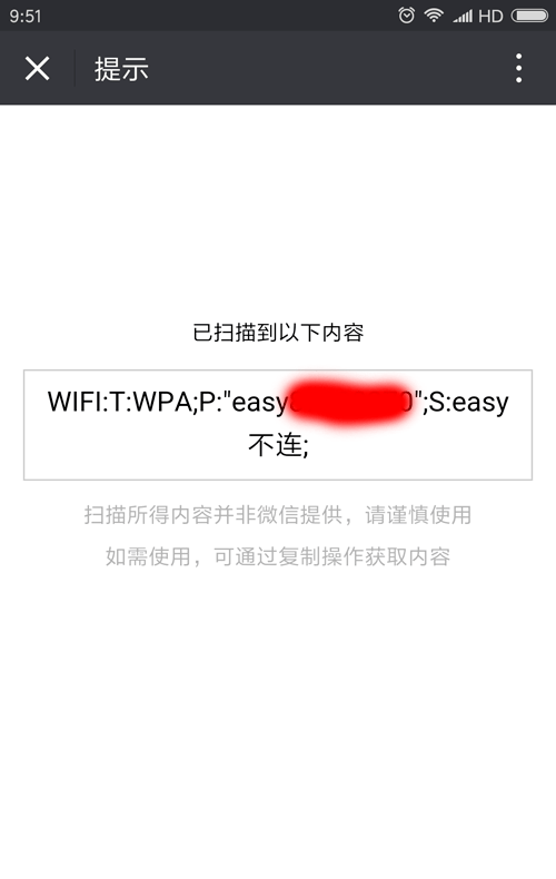 手機怎麼看wifi密碼及分享 - IT145.com