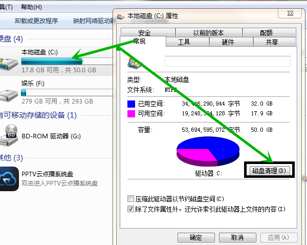 w7怎麼清理C槽垃圾 - IT145.com