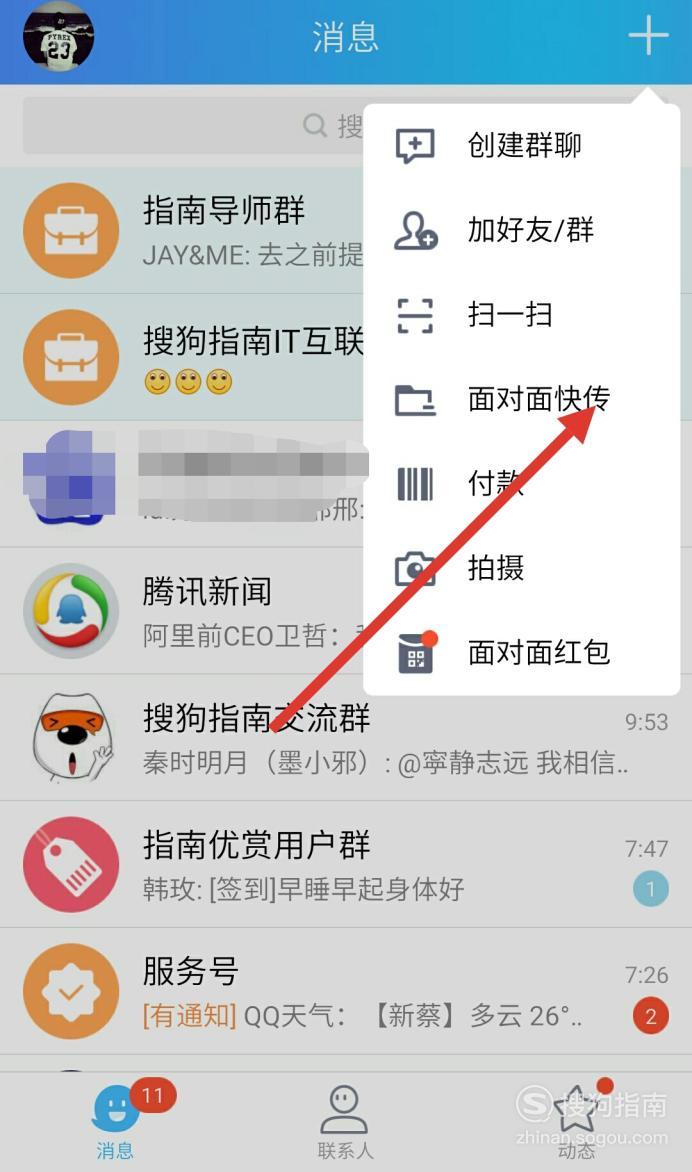 怎樣把別人手機上的軟體傳到自己的手機上 - IT145.com