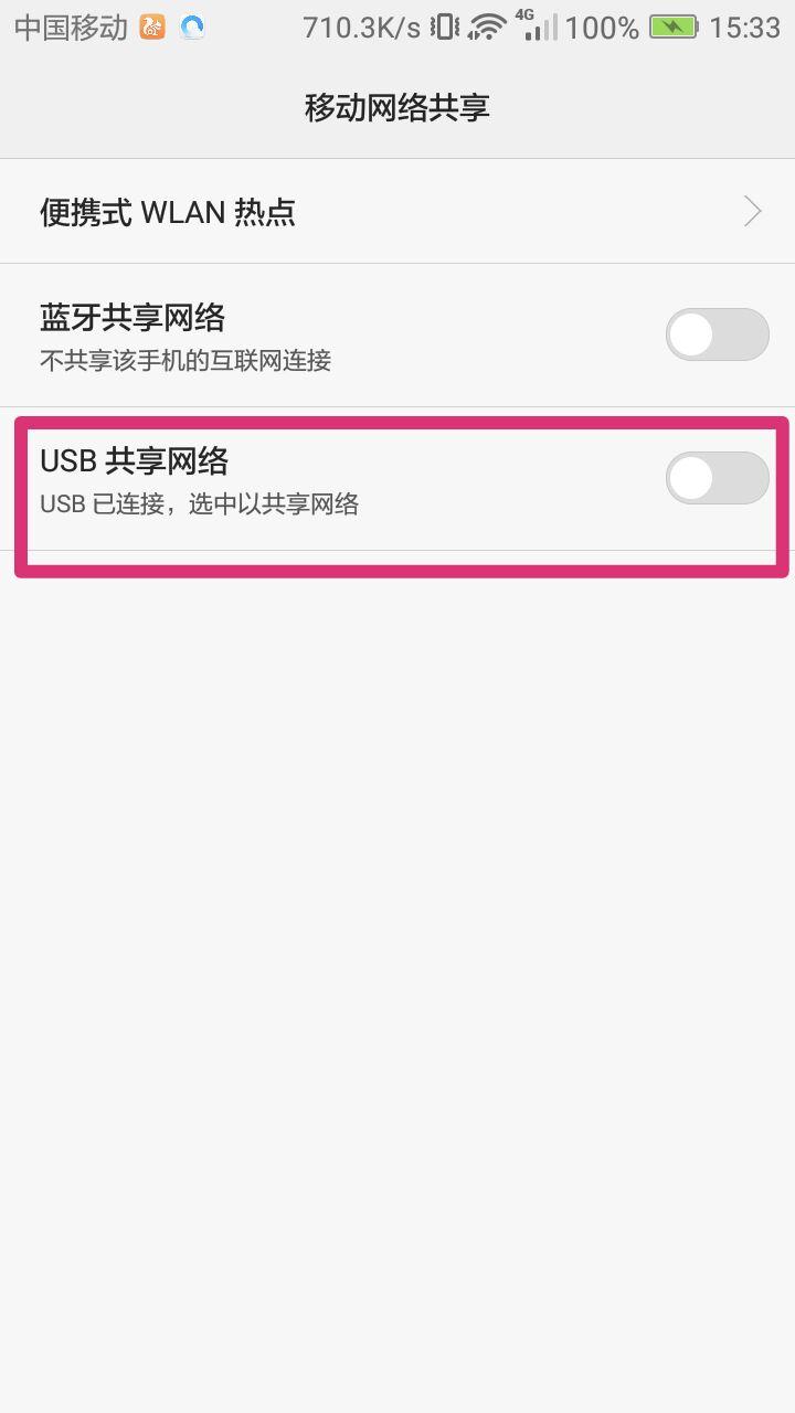 手機怎麼共用WiFi給臺式電腦 - IT145.com