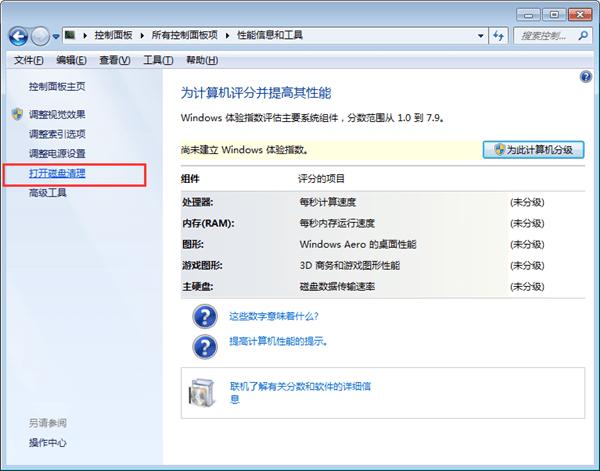 Windows系統垃圾檔案可以清理嗎?教你快速清理電腦垃圾 - ITW01