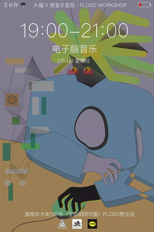 王長存:電子腦音樂 @FLOSO WORKSHOP - ITW01