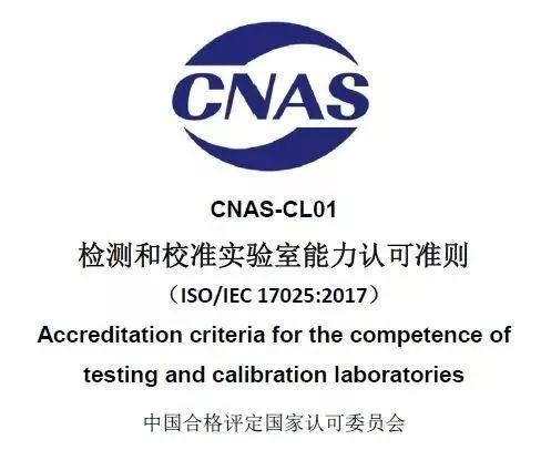收藏丨 ISO /IEC 17025:2017官方中文版釋出 - ITW01