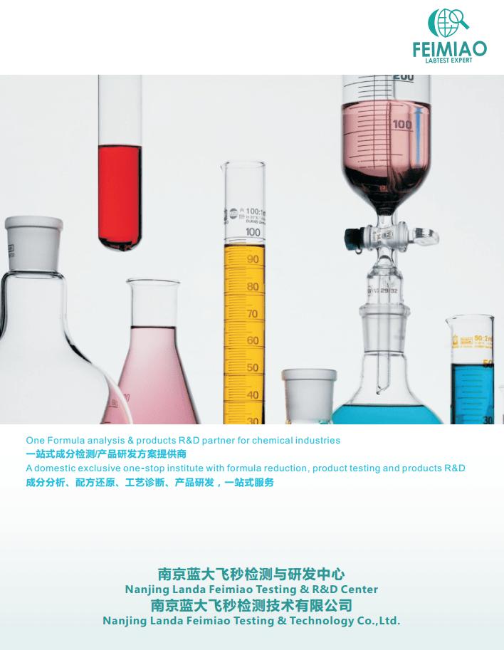 有機矽偶聯劑配方破解|成分化驗|成分含量測定及其作用機理總結 - ITW01