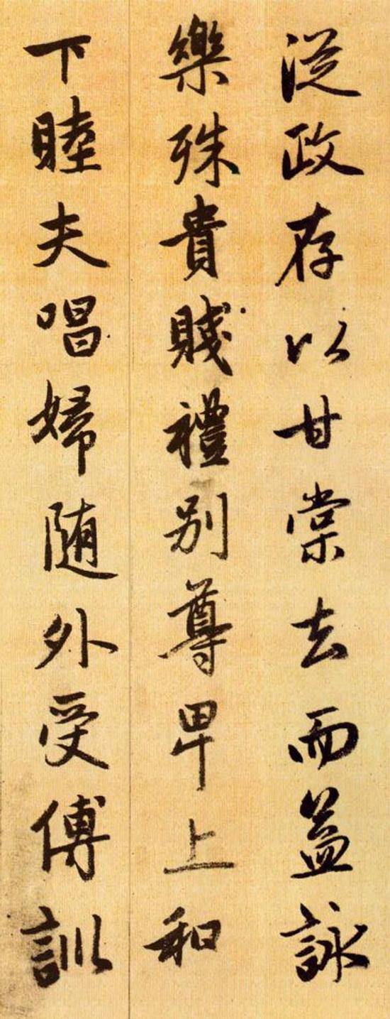 趙孟頫行書《千字文》 - ITW01