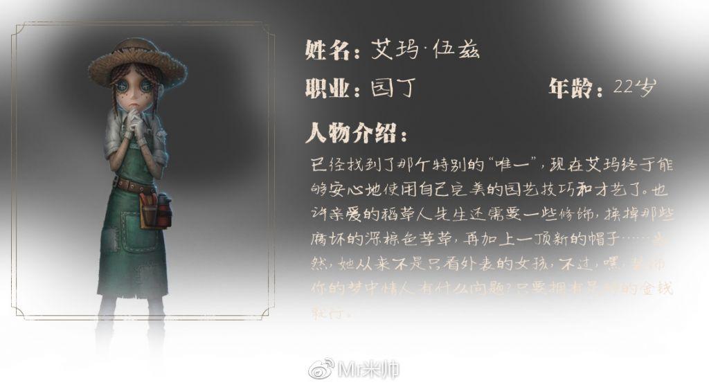 網易第五人格: 萌新監管者的長圖故事 - ITW01